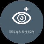 眼科專科醫生服務