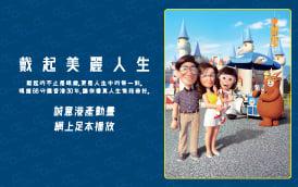 【公司资讯】「戴起美丽人生」30周年微电影