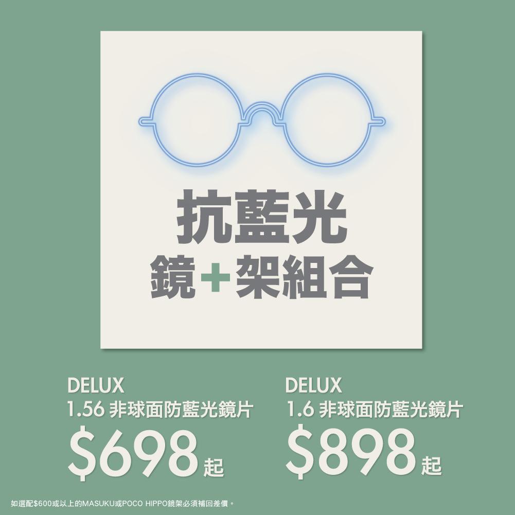 2020_Delux_BlueBlock_package_698-898_1000x1000