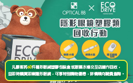 【公司资讯】OPTICAL 88 x EcoDrive隐形眼镜塑胶回收行动