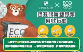 【Company Info】OPTICAL 88 x EcoDrive Plastic Recycle Programme