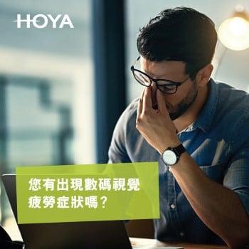 HOYA_SYNC III_CONSUMER LEAFLET_TC_V8_OP