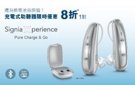 【助听器优惠】充电式Signia助听器限时优惠 8折一对!
