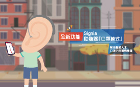 "【Hearing Care News】""New Function"""