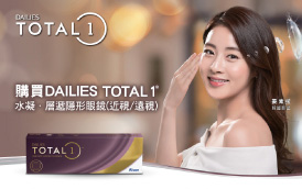 【Contact Lenses Offer】ALCON DAILIES TOTAL 1®
