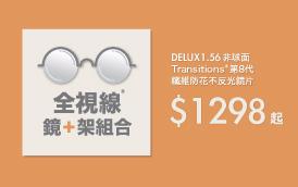 【套餐优惠】DELUX全视线®第8代鏡片+鏡架套餐