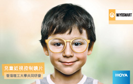 【HOYA Lens】MiYOSMART Spectacle lenses for Myopia Control