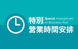 【營業時間安排】OPTICAL 88 分店特別營業時間安排