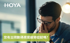 [HOYA Lens] Do you have Digital Eye Strain? Let's try HOYA Sync III