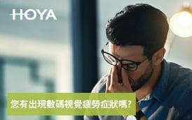 [HOYA Lens] Do you have Digital Eye Strain? Let's try HOYA Sync III