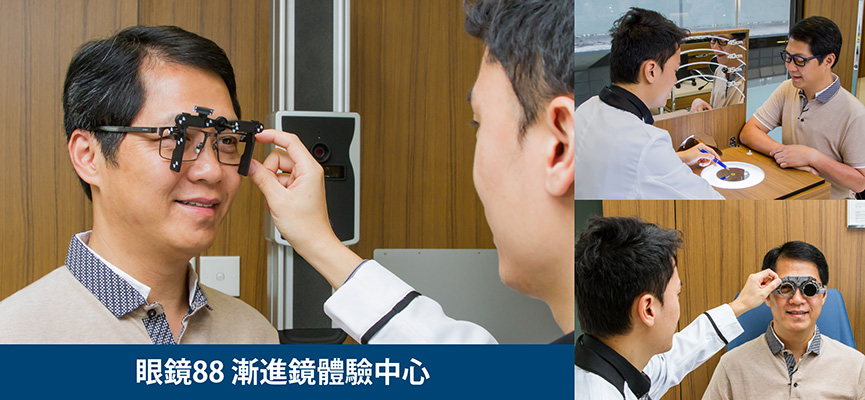 【Progressive Lens Centre】The most complete range of HOYA progressive trial lens in Hong Kong