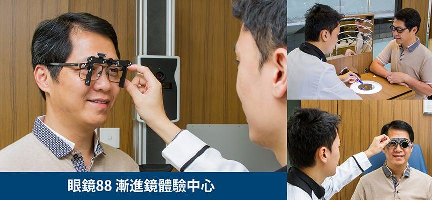 【漸進鏡體驗中心】全港最齊備的HOYA漸進鏡試鏡