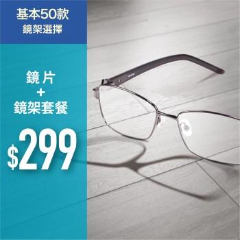 Price package_frame_lens_facebook_1000x1000_2-02 (Custom)