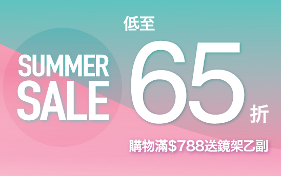 【SUMMER SALE】低至65折 滿$788送眼鏡架