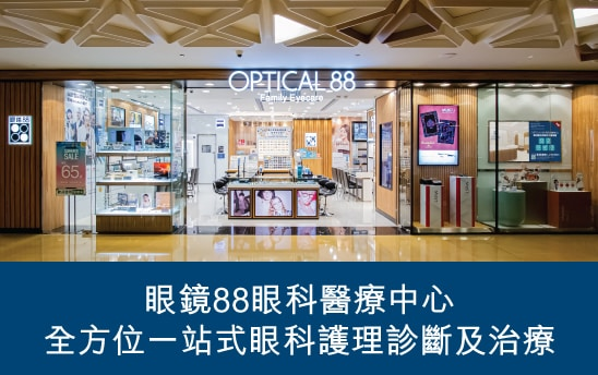 【Progressive Lens Centre】The most complete range of HOYA progressive trial lens in Hong Kong