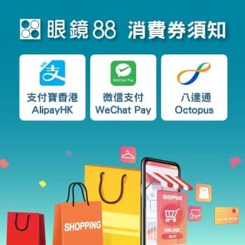 Consumption_voucher_350x350-min