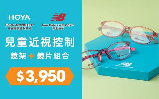【網店限定】HOYA兒童近視控制鏡片+New Balance鏡架 – 線上預購$3,950