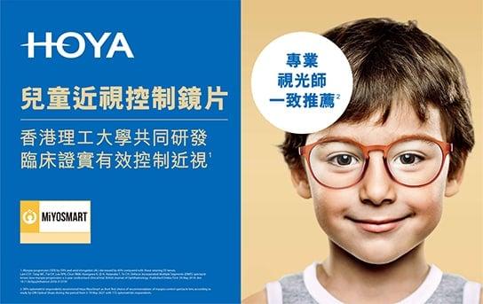 【HOYA MiYOSMART兒童近視控制鏡片】守護孩子未來的眼睛健康
