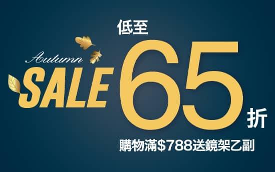 【Autumn Sale】低至65折 購物滿$788送鏡架乙副