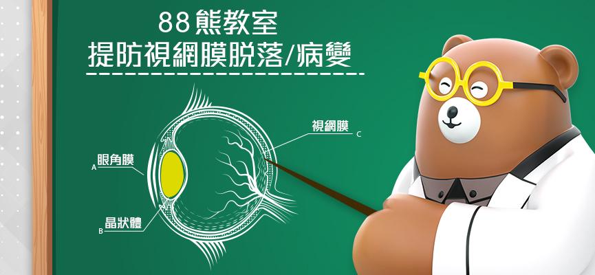 【護眼資訊】提防視網膜脫落/病變