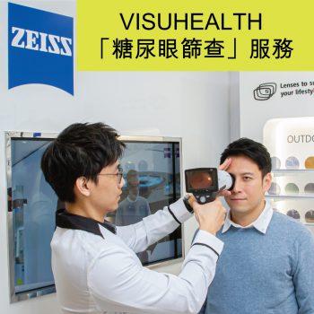 ZeissVISUHEALTH_facebook_1