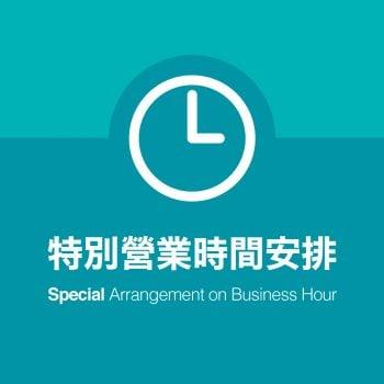 special business hour_website